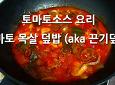토마토 목살 덮밥 (aka 끈기덮밥)