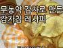 감자요리 ㅣ먹고 감잡는 감자칩 ㅣ 집에서 간단하게
