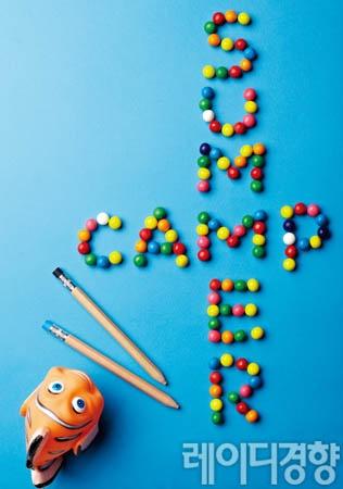 우리 아이에게 필요한 여름방학 캠프 30