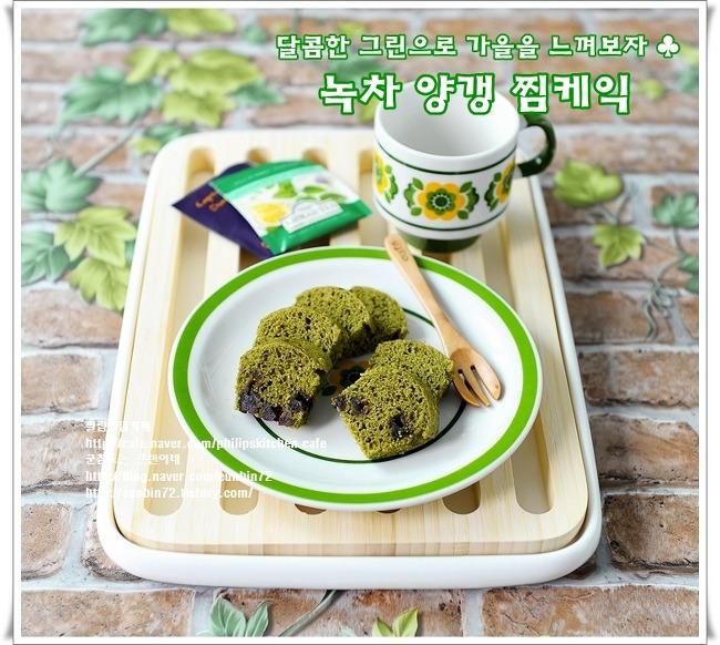 짧은 가을을위한 따뜻한케익한조각~ 녹차 양갱 찜케익 ♣